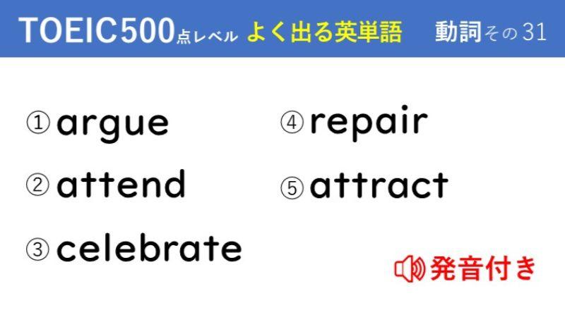 キホンのキ!英単語クイズ【TOEIC®500点レベル】 動詞その31