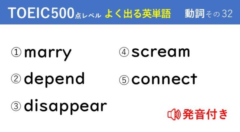 キホンのキ!英単語クイズ【TOEIC®500点レベル】 動詞その32