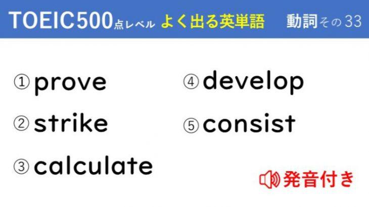 キホンのキ!英単語クイズ【TOEIC®500点レベル】 動詞その33