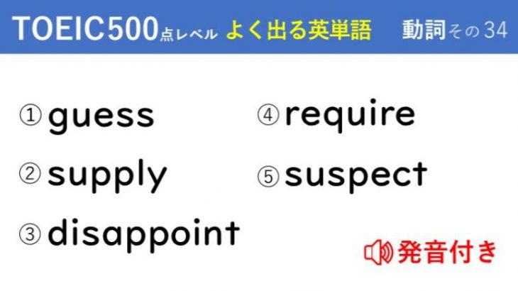 TOEIC英単語クイズ