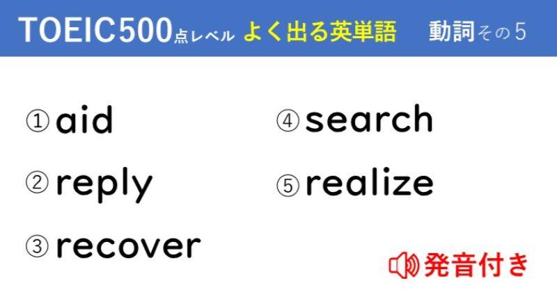 キホンのキ!英単語クイズ【TOEIC®500点レベル】 動詞その5