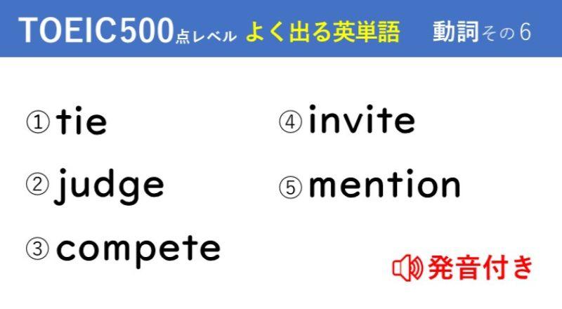 キホンのキ!英単語クイズ【TOEIC®500点レベル】 動詞その6