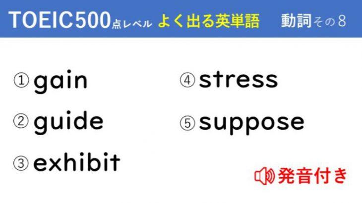 キホンのキ!英単語クイズ【TOEIC®500点レベル】 動詞その8