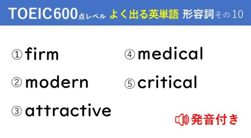 キホンのキ!英単語クイズ【TOEIC®600点レベル】 形容詞その10