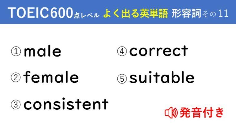 キホンのキ!英単語クイズ【TOEIC®600点レベル】 形容詞その11