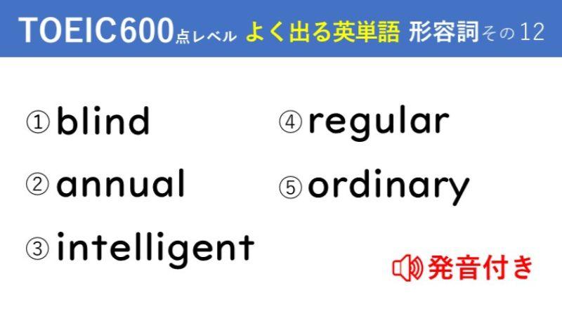 キホンのキ!英単語クイズ【TOEIC®600点レベル】 形容詞その12