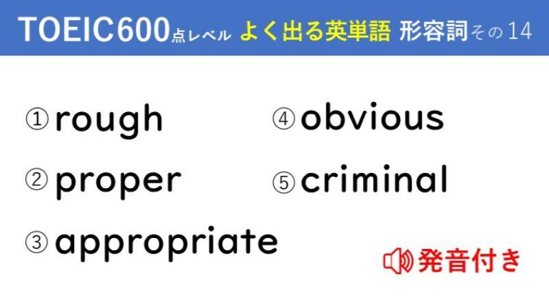 キホンのキ!英単語クイズ【TOEIC®600点レベル】 形容詞その14