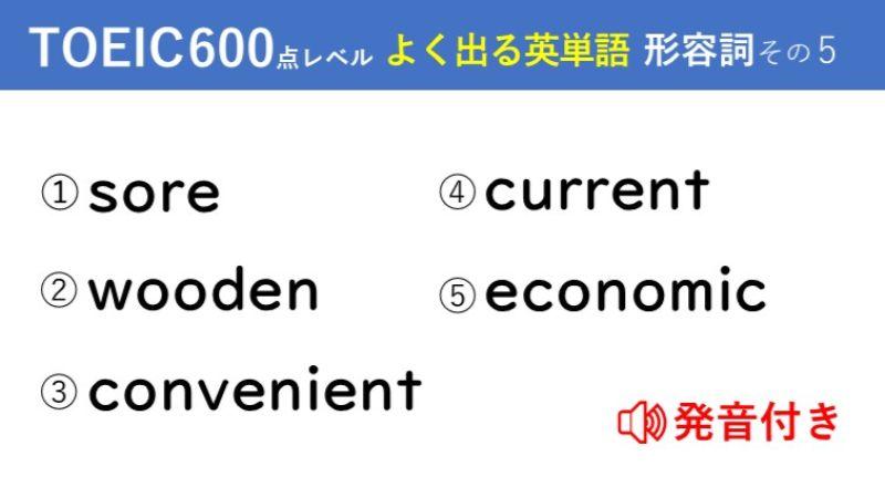 キホンのキ!英単語クイズ【TOEIC®600点レベル】 形容詞その5