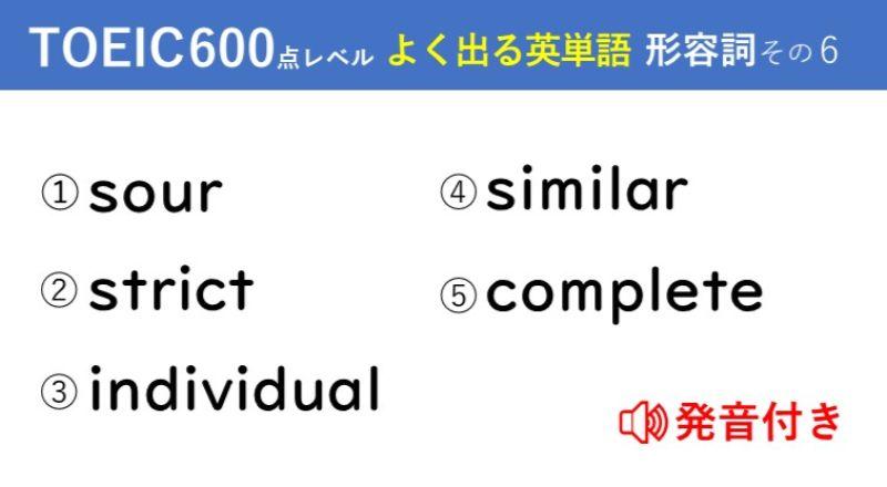 キホンのキ!英単語クイズ【TOEIC®600点レベル】 形容詞その6