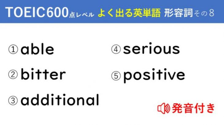 キホンのキ!英単語クイズ【TOEIC®600点レベル】 形容詞その8