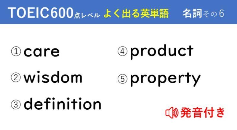 キホンのキ!英単語クイズ【TOEIC®600点レベル】 名詞その6