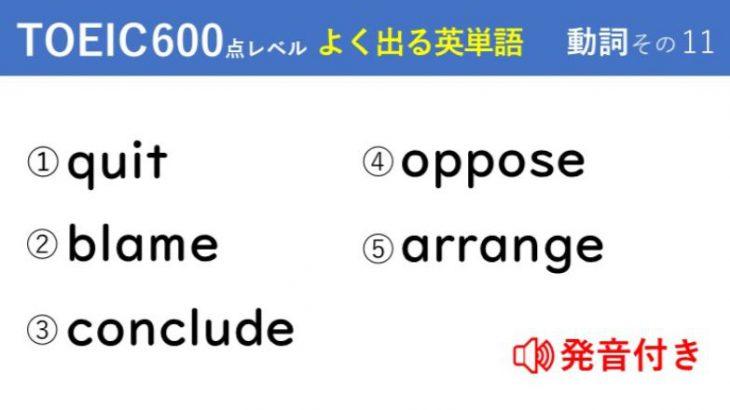 キホンのキ!英単語クイズ【TOEIC®600点レベル】 動詞その11