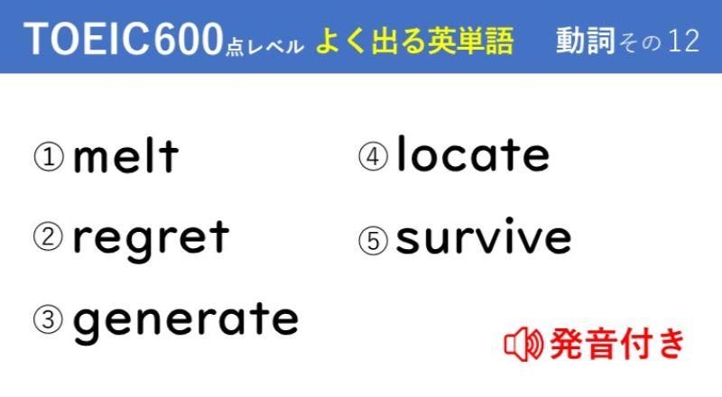 キホンのキ!英単語クイズ【TOEIC®600点レベル】 動詞その12