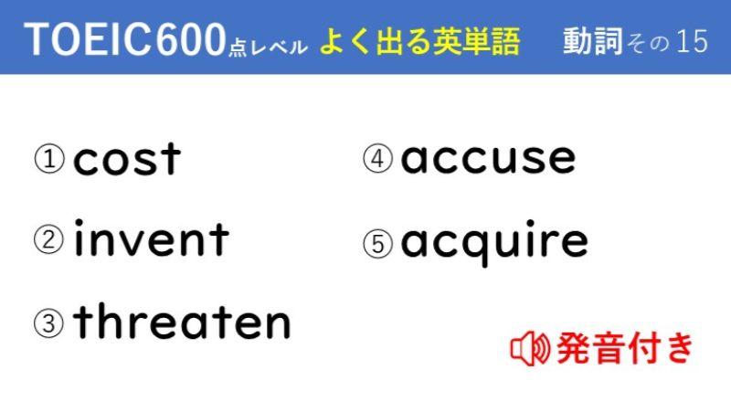 キホンのキ!英単語クイズ【TOEIC®600点レベル】 動詞その15