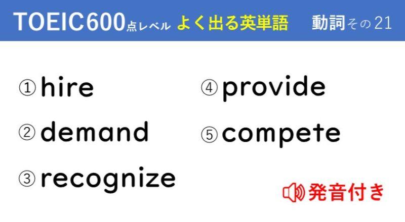 キホンのキ!英単語クイズ【TOEIC®600点レベル】 動詞その21