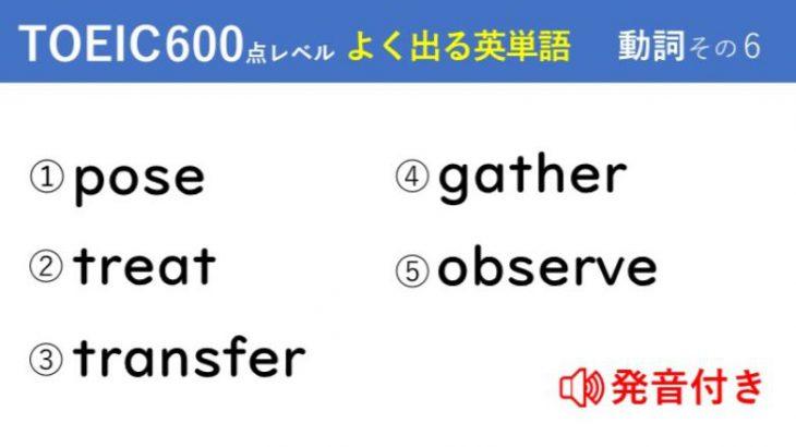 キホンのキ!英単語クイズ【TOEIC®600点レベル】 動詞その6