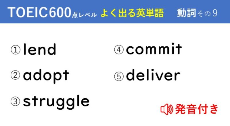 キホンのキ!英単語クイズ【TOEIC®600点レベル】 動詞その9