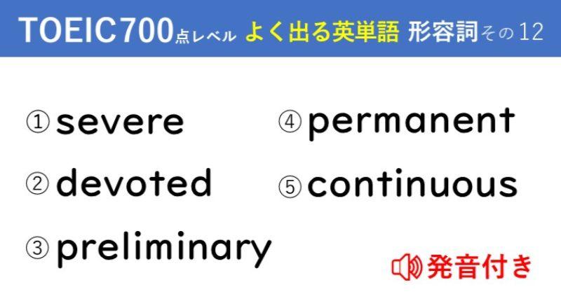 キホンのキ!英単語クイズ【TOEIC®700点レベル】 形容詞その12
