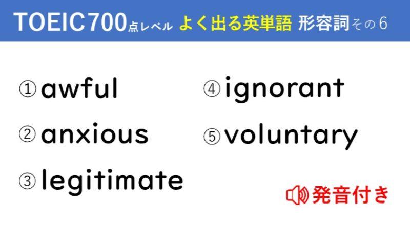 キホンのキ!英単語クイズ【TOEIC®700点レベル】 形容詞その6