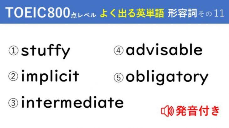 キホンのキ!英単語クイズ【TOEIC®800点レベル】 形容詞その11