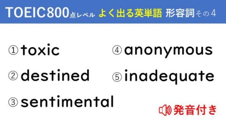 キホンのキ!英単語クイズ【TOEIC®800点レベル】 形容詞その4