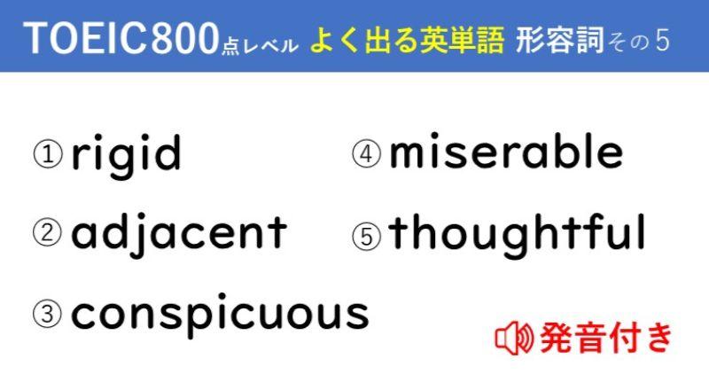 キホンのキ!英単語クイズ【TOEIC®800点レベル】 形容詞その5