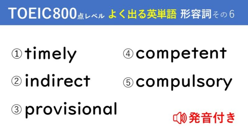 キホンのキ!英単語クイズ【TOEIC®800点レベル】 形容詞その6