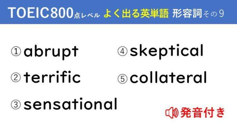 キホンのキ!英単語クイズ【TOEIC®800点レベル】 形容詞その9