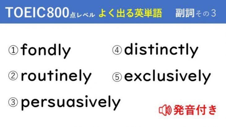 キホンのキ!英単語クイズ【TOEIC®800点レベル】 副詞その3