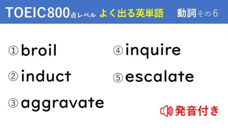 キホンのキ!英単語クイズ【TOEIC®800点レベル】 動詞その6