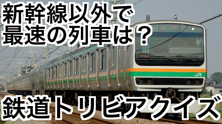【激ムズ】鉄道トリビアクイズ