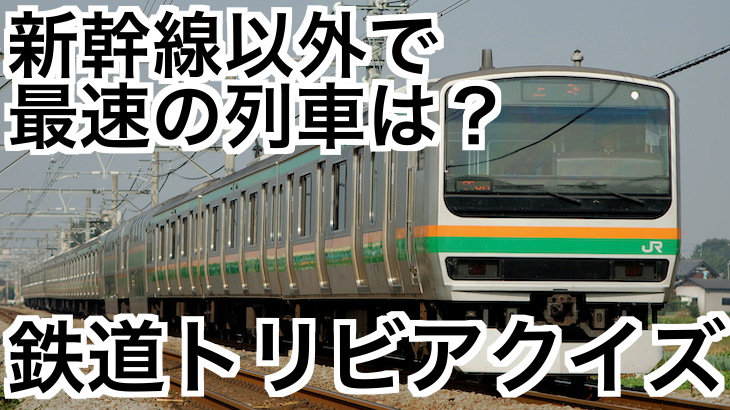 train_quiz