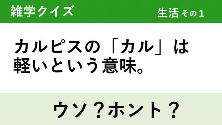 ウソ?ホント?雑学2択クイズ【生活】その1