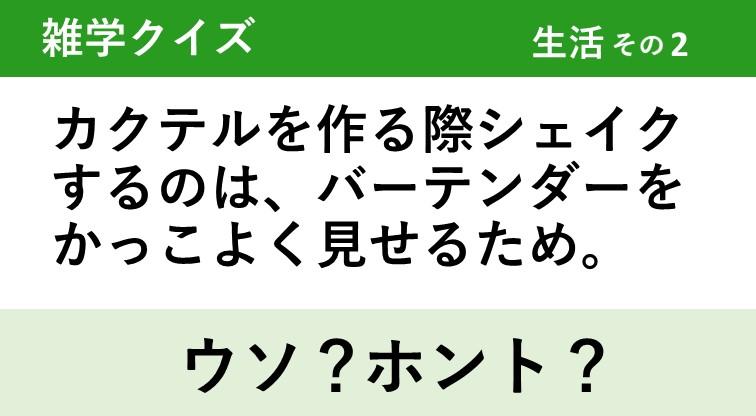 ウソ?ホント?雑学2択クイズ【生活】その2