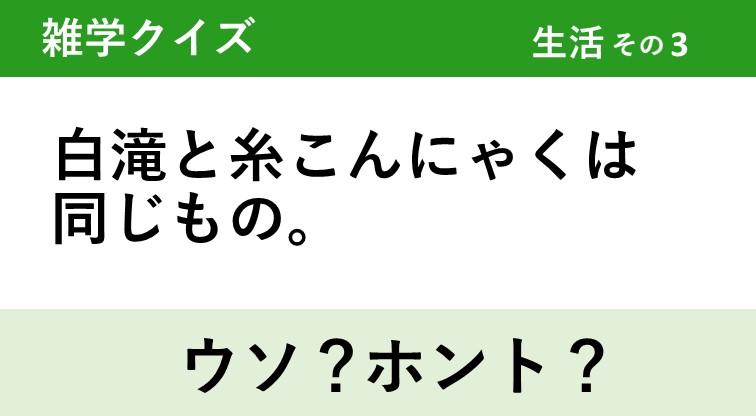 ウソ?ホント?雑学2択クイズ【生活】その3