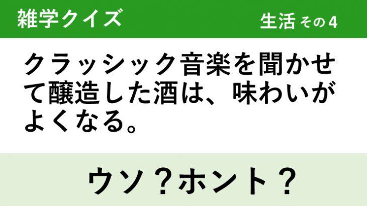 ウソ?ホント?雑学2択クイズ【生活】その4