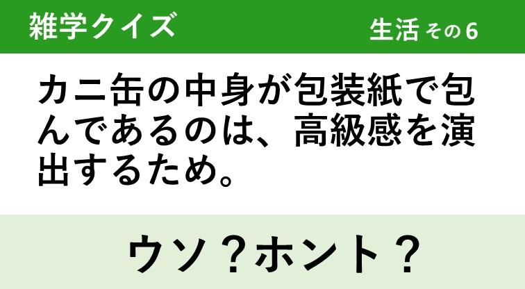 ウソ?ホント?雑学2択クイズ【生活】その6