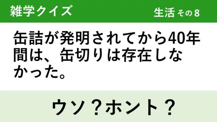 ウソ?ホント?雑学2択クイズ【生活】その8