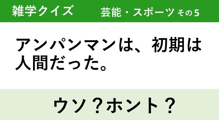 ウソ?ホント?雑学2択クイズ【芸能・スポーツ】その5