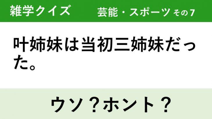 ウソ?ホント?雑学2択クイズ【芸能・スポーツ】その7