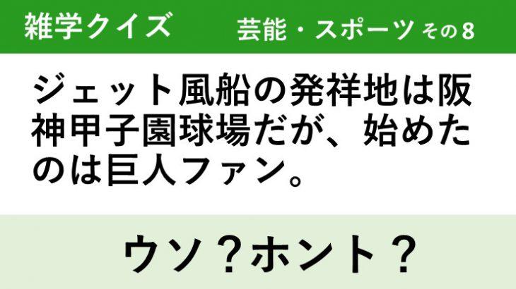 ウソ?ホント?雑学2択クイズ【芸能・スポーツ】その8