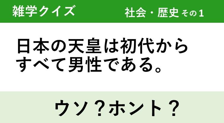 ウソ?ホント?雑学2択クイズ【社会・歴史】その1
