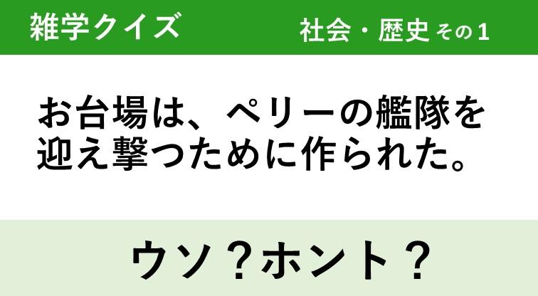 ウソ?ホント?雑学2択クイズ【社会・歴史】その2