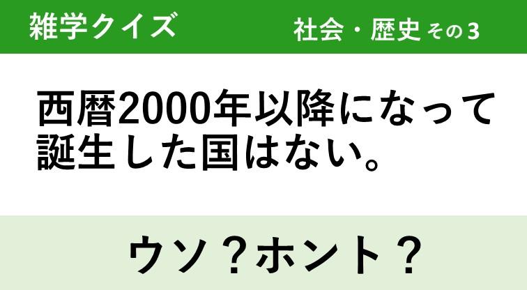 ウソ?ホント?雑学2択クイズ【社会・歴史】その3