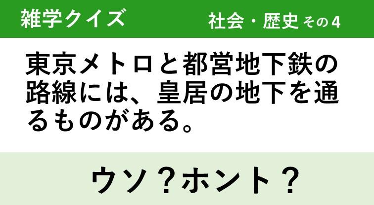 ウソ?ホント?雑学2択クイズ【社会・歴史】その4
