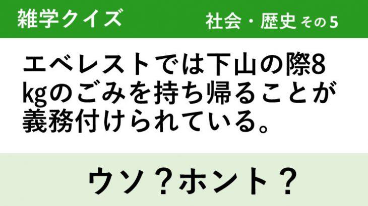 ウソ?ホント?雑学2択クイズ【社会・歴史】その5