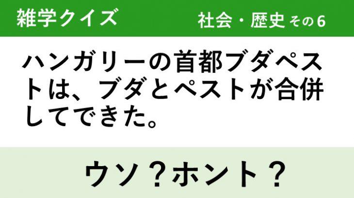 ウソ?ホント?雑学2択クイズ【社会・歴史】その6
