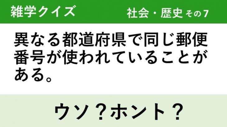 ウソ?ホント?雑学2択クイズ【社会・歴史】その7