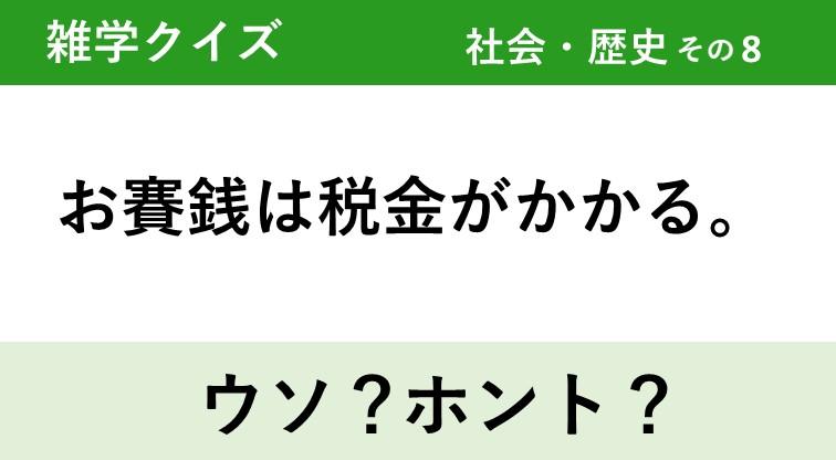 ウソ?ホント?雑学2択クイズ【社会・歴史】その8